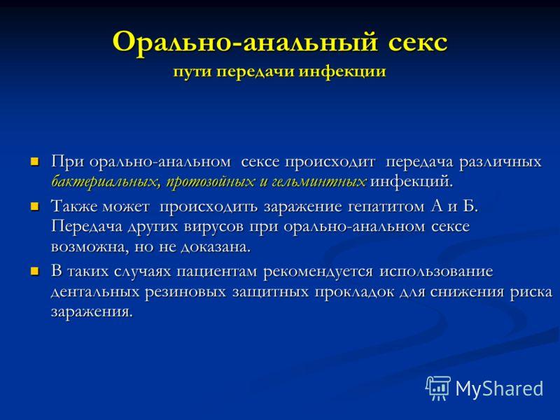 Трихомониаз(трихомоноз) - Вагинальная трихомонада ...