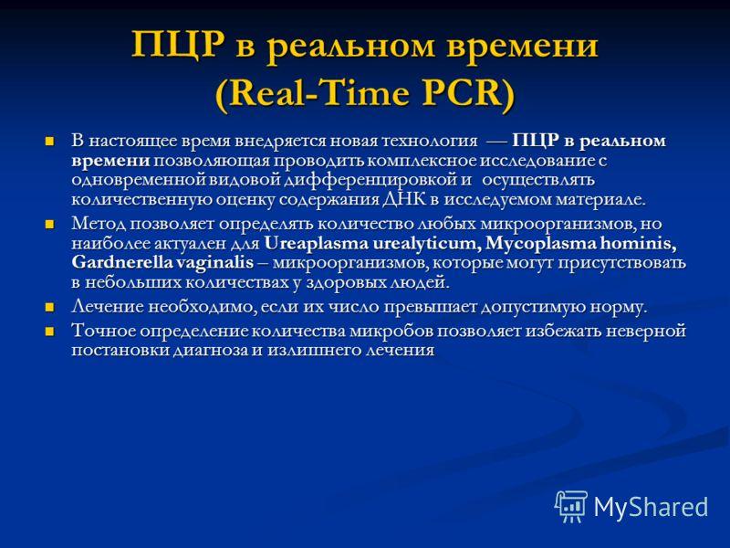 ПЦР в реальном времени (Real-Time PCR) В настоящее время внедряется новая технология ПЦР в реальном времени позволяющая проводить комплексное исследование с одновременной видовой дифференцировкой и осуществлять количественную оценку содержания ДНК в