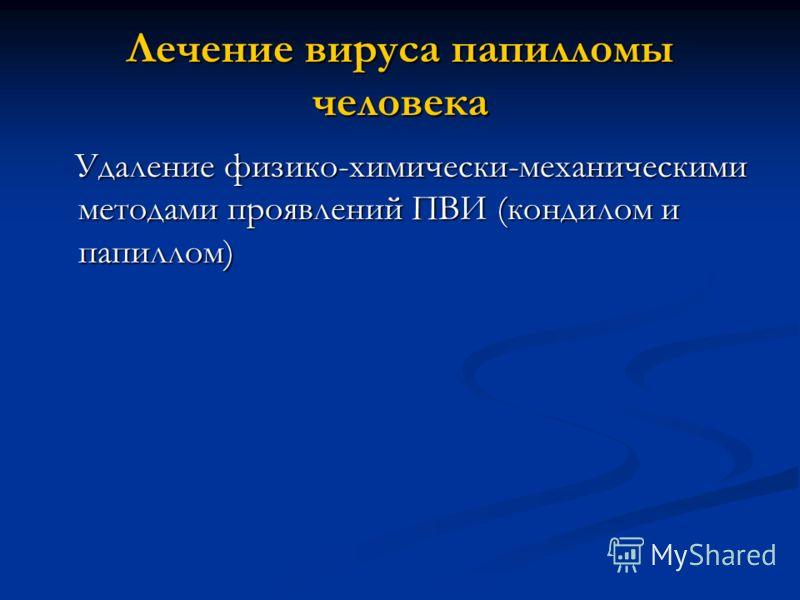 Лечение вируса папилломы человека Удаление физико-химически-механическими методами проявлений ПВИ (кондилом и папиллом) Удаление физико-химически-механическими методами проявлений ПВИ (кондилом и папиллом)