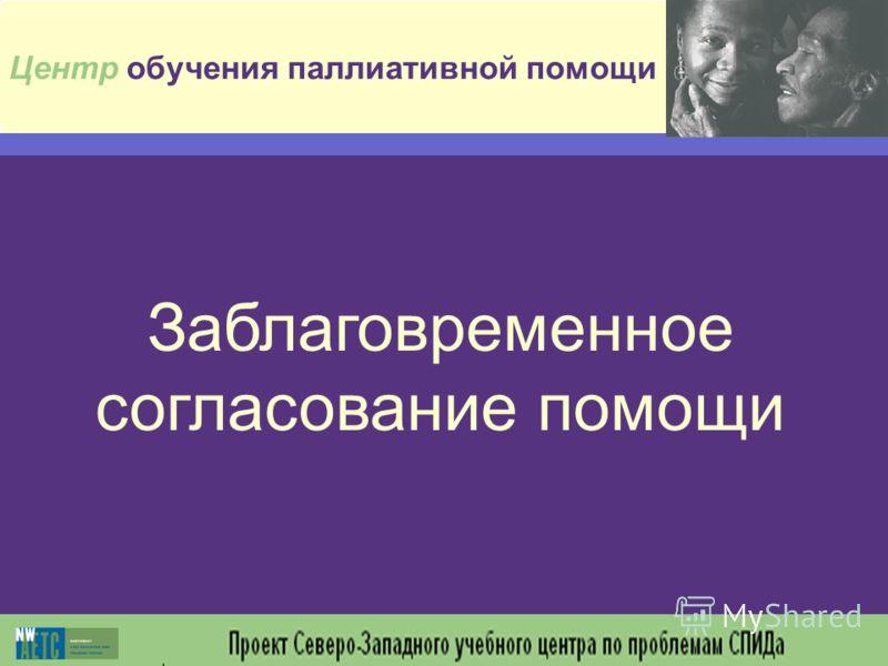 Заблаговременное согласование помощи Центр обучения паллиативной помощи