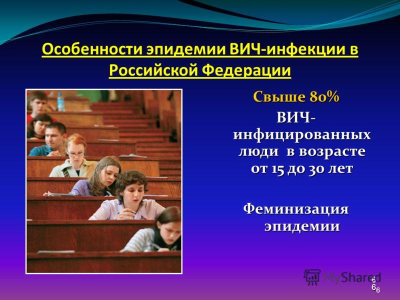 6 66 Особенности эпидемии ВИЧ-инфекции в Российской Федерации Свыше 80% ВИЧ- инфицированных люди в возрасте от 15 до 30 лет Феминизация эпидемии
