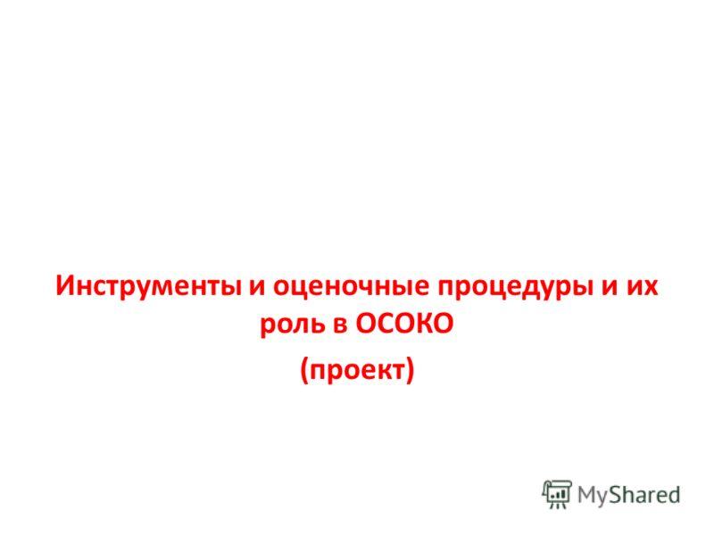 Инструменты и оценочные процедуры и их роль в ОСОКО (проект)