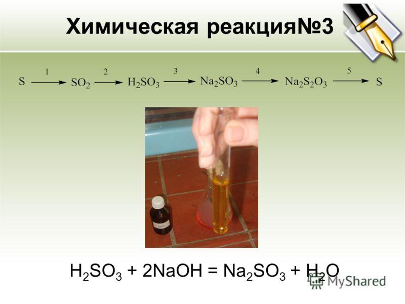 Химическая реакция3 H 2 SO 3 + 2NaOH = Na 2 SO 3 + H 2 O