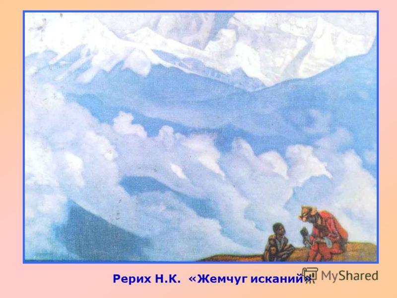 Рерих Н.К. «Жемчуг исканий»