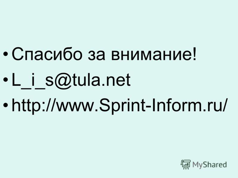 Спасибо за внимание! L_i_s@tula.net http://www.Sprint-Inform.ru/