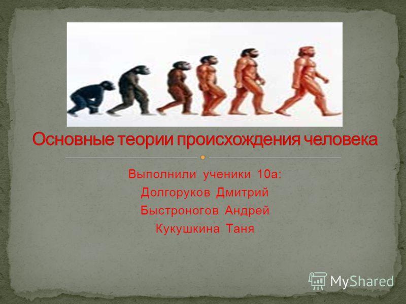 Выполнили ученики 10а: Долгоруков Дмитрий Быстроногов Андрей Кукушкина Таня