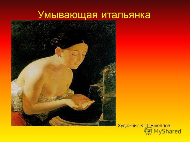 Умывающая итальянка Художник К.П. Брюллов