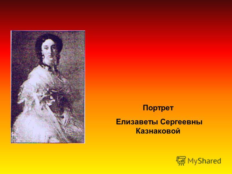 Портрет Елизаветы Сергеевны Казнаковой