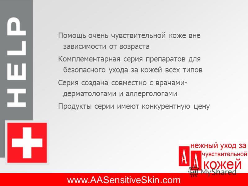 www.AASensitiveSkin.com Помощь очень чувствительной коже вне зависимости от возраста Комплементарная серия препаратов для безопасного ухода за кожей всех типов Серия создана совместно с врачами- дерматологами и аллергологами Продукты серии имеют конк