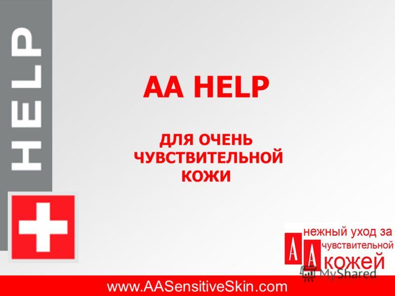 www.AASensitiveSkin.com AA HELP ДЛЯ ОЧЕНЬ ЧУВСТВИТЕЛЬНОЙ КОЖИ