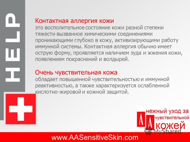 www.AASensitiveSkin.com Контактная аллергия кожи это восполительное состояние кожи разной степени тяжести вызванное химическими соединениями проникающими глубоко в кожу, активизирующими работу иммунной системы. Контактная аллергия обычно имеет острую