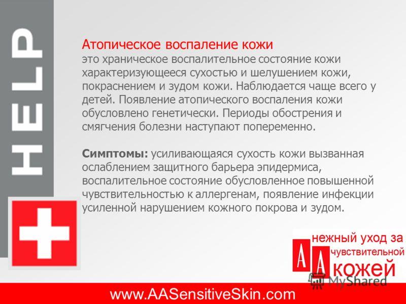 www.AASensitiveSkin.com Атопическое воспаление кожи это храническое воспалительное состояние кожи характеризующееся сухостью и шелушением кожи, покраснением и зудом кожи. Наблюдается чаще всего у детей. Появление атопического воспаления кожи обусловл
