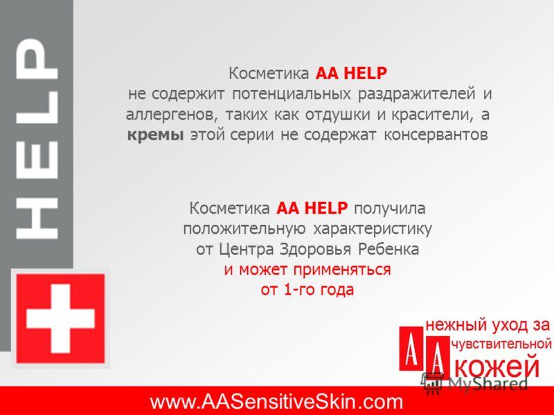 www.AASensitiveSkin.com Косметика AA HELP не содержит потенциальных раздражителей и аллергенов, таких как отдушки и красители, а кремы этой серии не содержат консервантов Косметика AA HELP получила положительную характеристику от Центра Здоровья Ребе