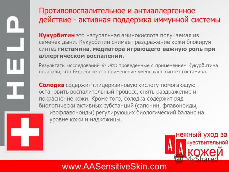 www.AASensitiveSkin.com Противовоспалительное и антиаллергенное действие - активная поддержка иммунной системы Кукурбитин это натуральная аминокислота получаемая из семечек дыни. Кукурбитин снимает раздражение кожи блокируя синтез гистамина, медиатор