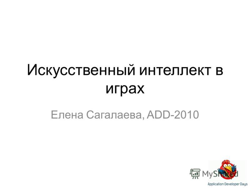 Искусственный интеллект в играх Елена Сагалаева, ADD-2010