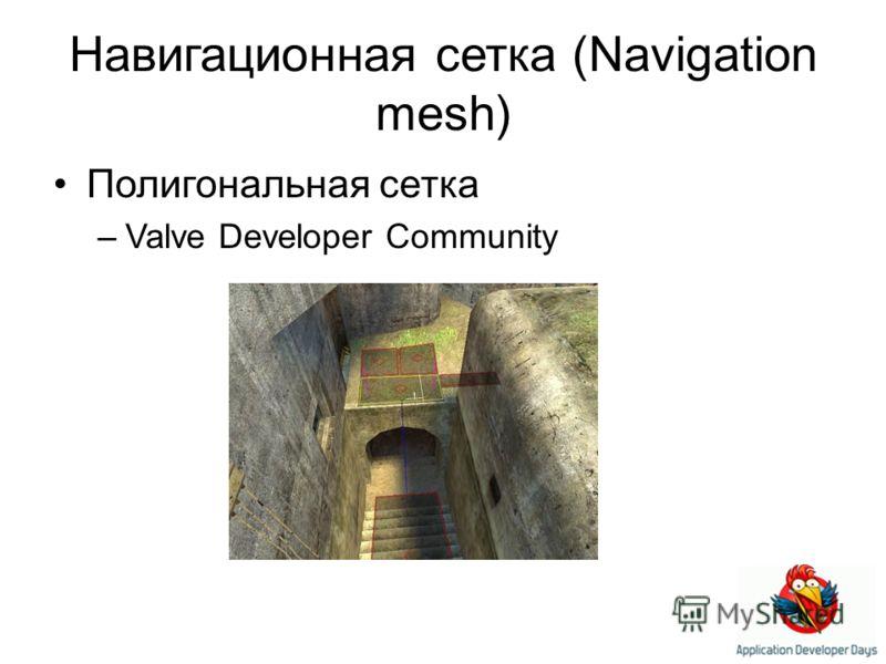 Навигационная сетка (Navigation mesh) Полигональная сетка –Valve Developer Community