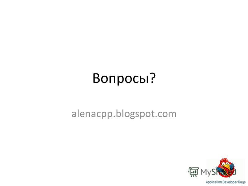 Вопросы? alenacpp.blogspot.com
