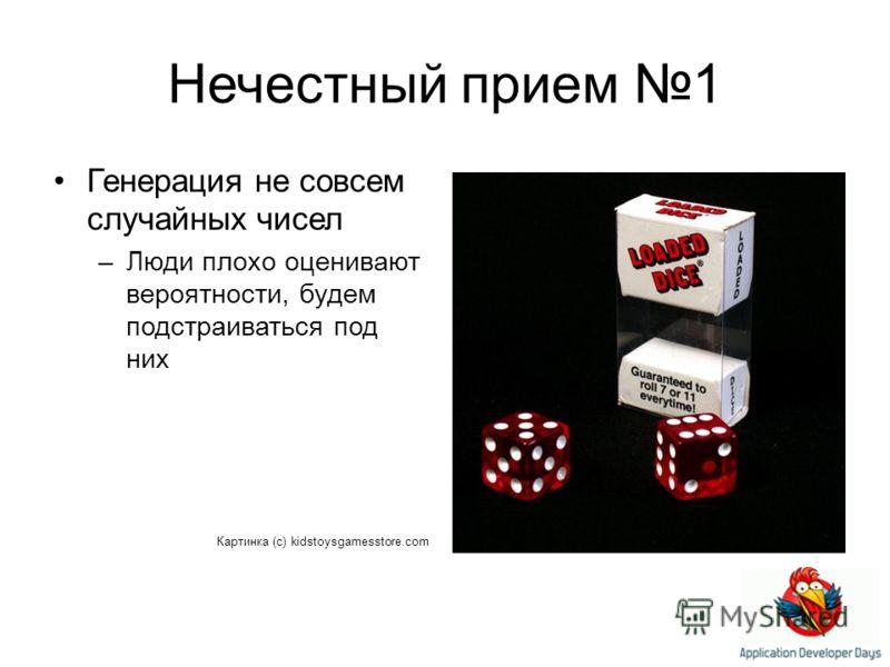 Нечестный прием 1 Генерация не совсем случайных чисел –Люди плохо оценивают вероятности, будем подстраиваться под них Картинка (с) kidstoysgamesstore.com