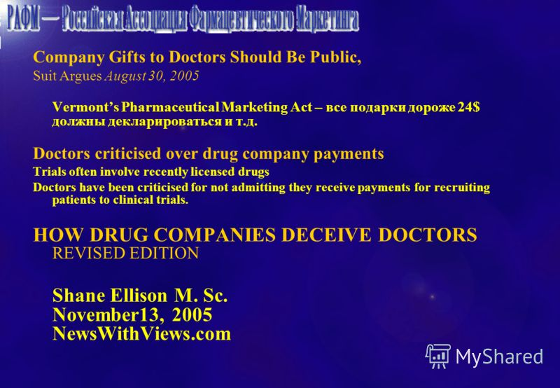 Company Gifts to Doctors Should Be Public, Suit Argues August 30, 2005 Vermonts Pharmaceutical Marketing Act – все подарки дороже 24$ должны декларироваться и т.д. Doctors criticised over drug company payments Trials often involve recently licensed d