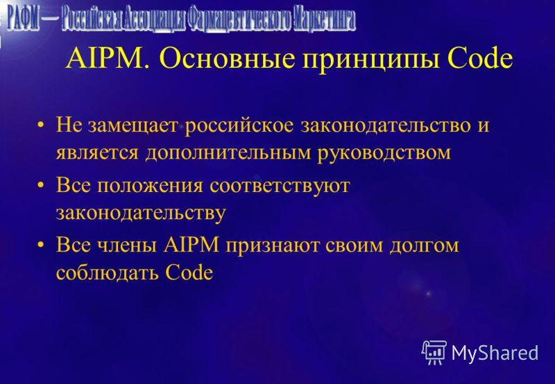 AIPM. Основные принципы Code Не замещает российское законодательство и является дополнительным руководством Все положения соответствуют законодательству Все члены AIPM признают своим долгом соблюдать Code