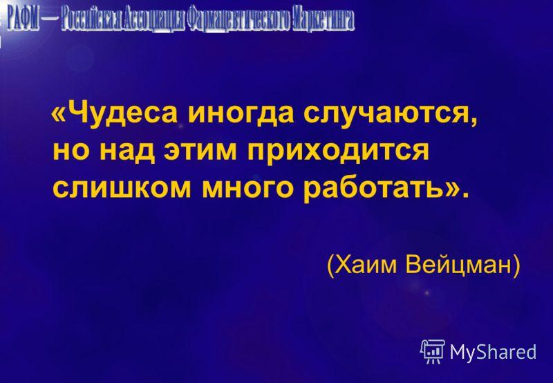 «Чудеса иногда случаются, но над этим приходится слишком много работать». (Хаим Вейцман)