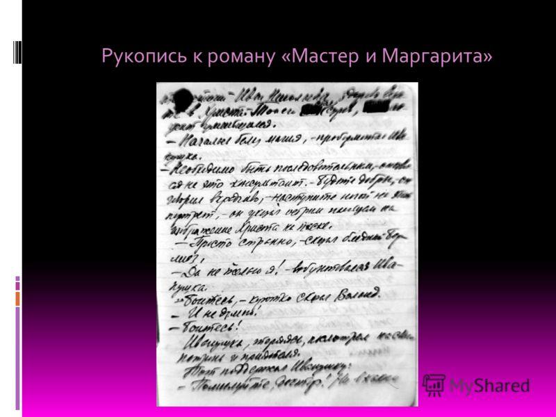 Рукопись к роману «Мастер и Маргарита»