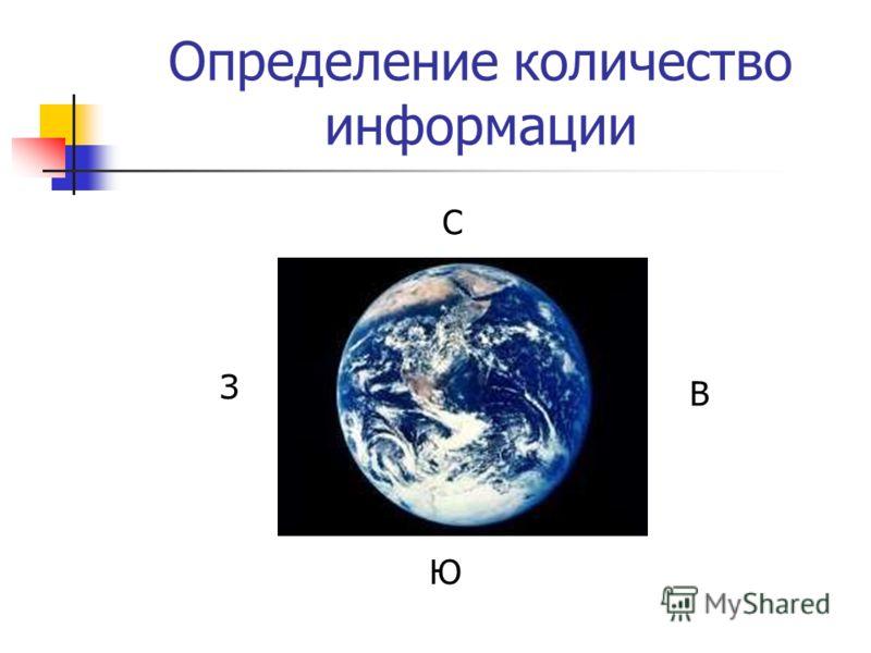 Определение количество информации С В Ю З