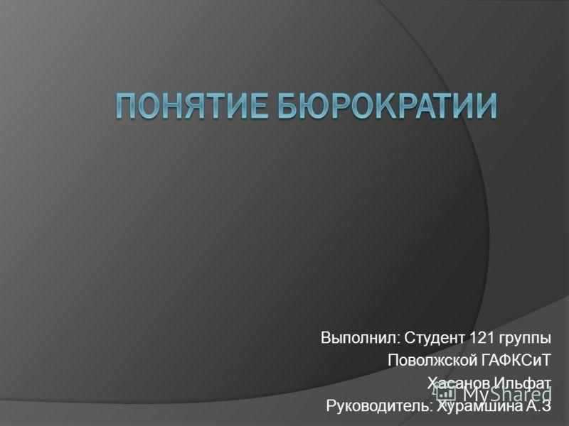 Выполнил: Студент 121 группы Поволжской ГАФКСиТ Хасанов Ильфат Руководитель: Хурамшина А.З