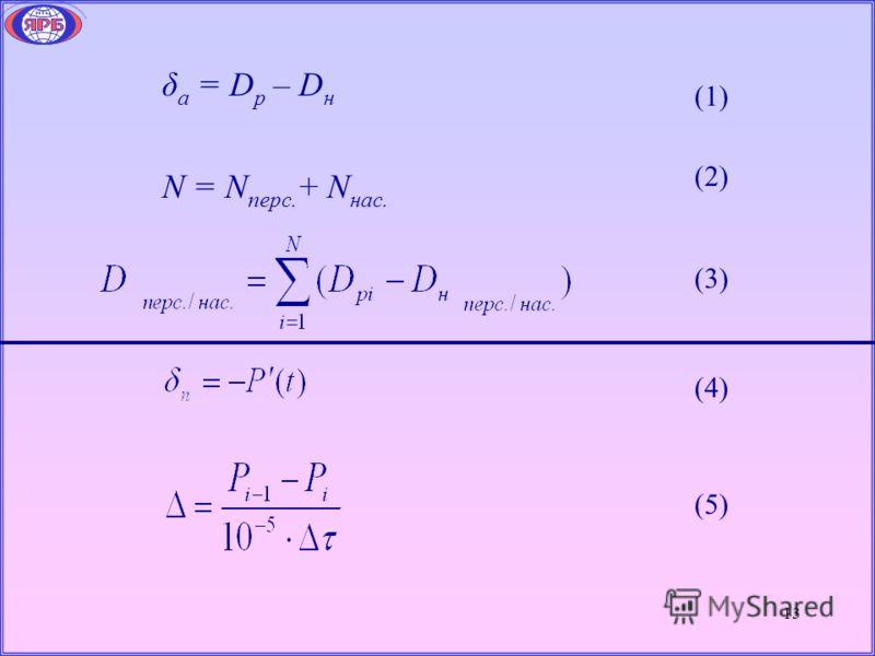 13 δ а = D p – D н N = N перс. + N нас. (2) (1) (3) (4) (5)
