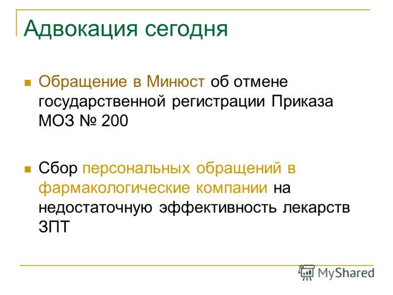 Адвокация сегодня Обращение в Минюст об отмене государственной регистрации Приказа МОЗ 200 Сбор персональных обращений в фармакологические компании на недостаточную эффективность лекарств ЗПТ