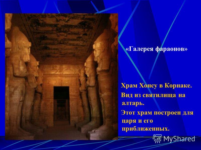 «Галерея фараонов» Храм Хонсу в Корнаке. Вид из святилища на алтарь. Этот храм построен для царя и его приближенных.