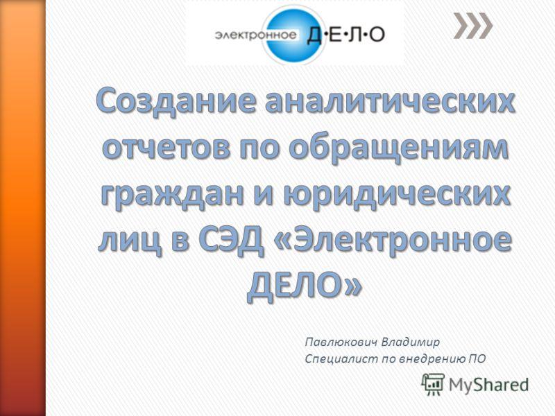 Павлюкович Владимир Специалист по внедрению ПО