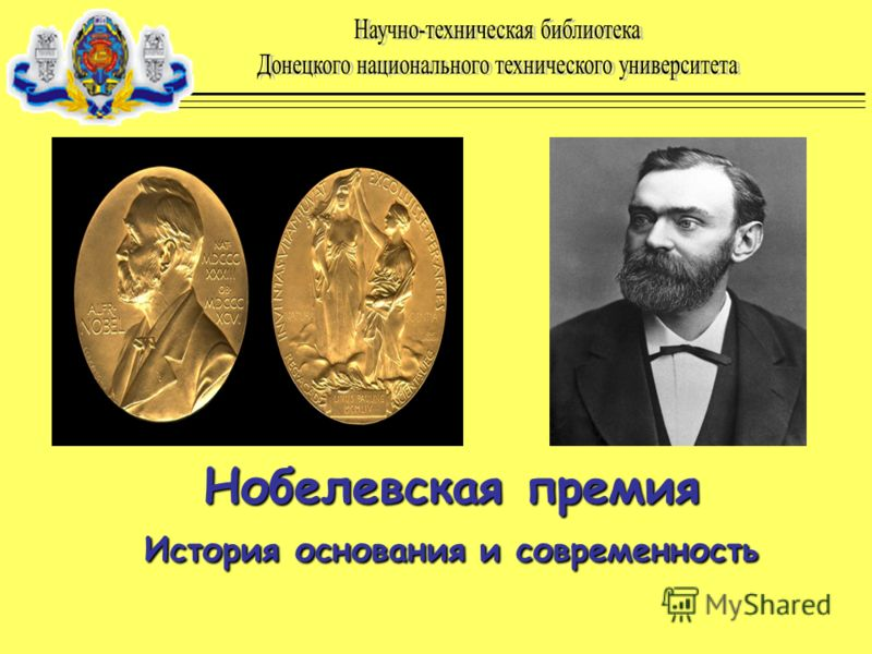 Нобелевская премия Нобелевская премия История основания и современность История основания и современность
