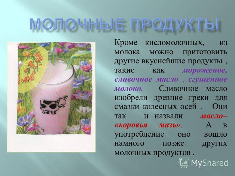 « Первооткрывателями » мороженого были китайцы, которые смешивали со льдом или снегом кусочки фруктов, сок или мёд. Они же первыми добавили в своё « мороженое » молоко. На Руси прототипом мороженого можно считать замороженное и наструганное молоко с