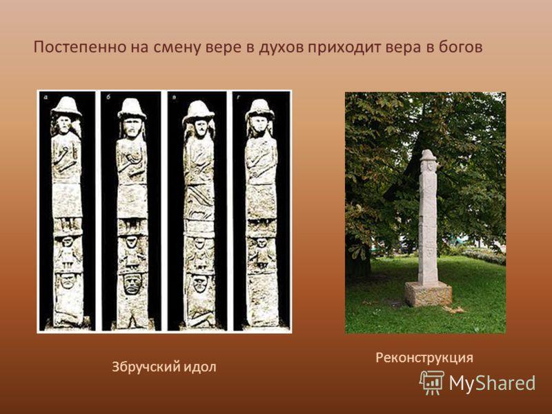 Постепенно на смену вере в духов приходит вера в богов Збручский идол Реконструкция