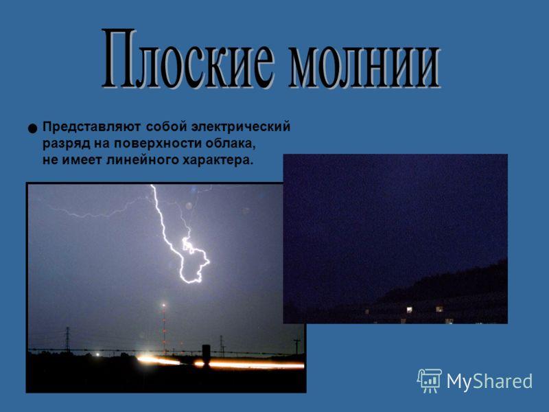 Представляют собой электрический разряд на поверхности облака, не имеет линейного характера.