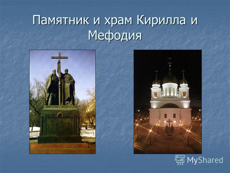 Памятник и храм Кирилла и Мефодия