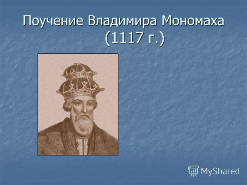 Поучение Владимира Мономаха (1117 г.)