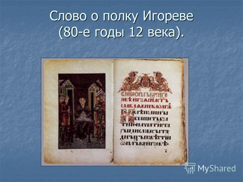 Слово о полку Игореве (80-е годы 12 века).