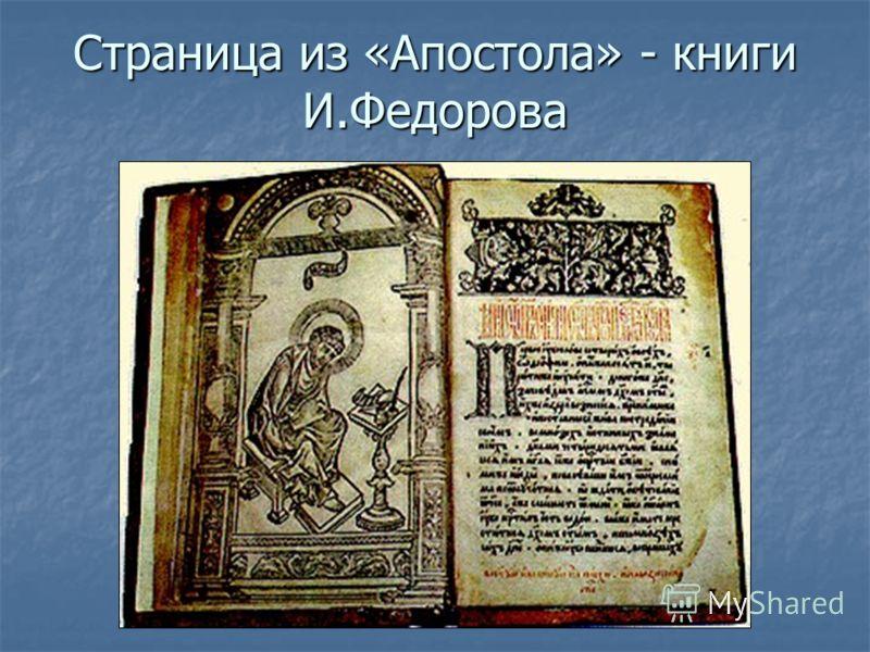 Страница из «Апостола» - книги И.Федорова