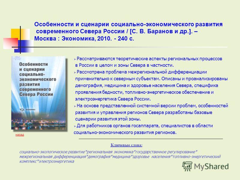 Рассматриваются теоретические аспекты региональных процессов в России в целом и зоны Севера в частности. Рассмотрена проблема межрегиональной дифференциации применительно к северным субъектам. Описаны и проанализированы демография, медицина и здоровь