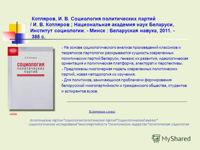 На основе социологического анализа произведений классиков и теоретиков партологии раскрываются сущность современных политических партий Беларуси, генезис их развития, идеологическая ориентация и политическая платформа, электорат и перспективы. Предло