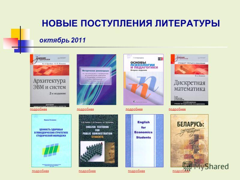 подробнее подробнее НОВЫЕ ПОСТУПЛЕНИЯ ЛИТЕРАТУРЫ октябрь 2011 подробнее
