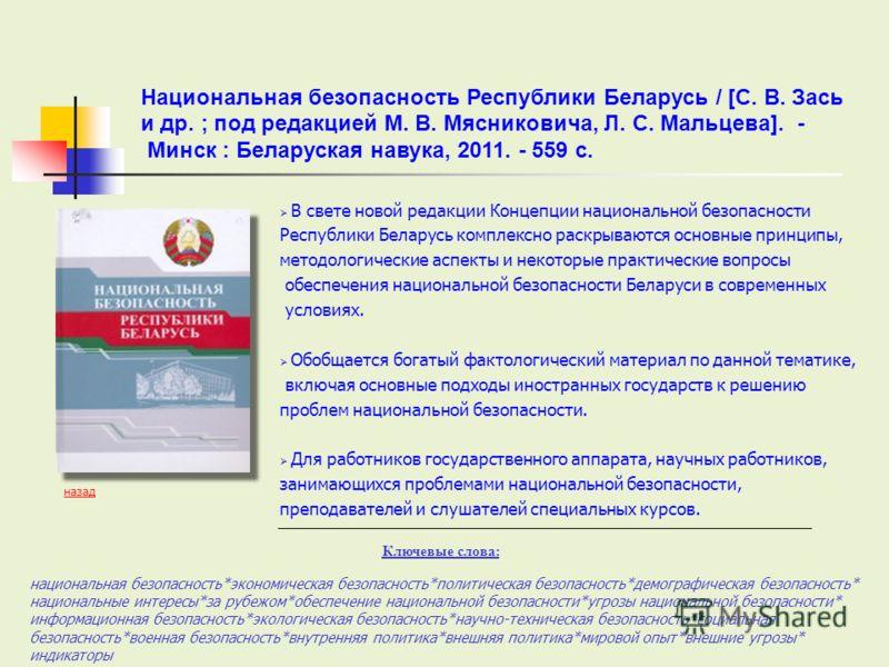 В свете новой редакции Концепции национальной безопасности Республики Беларусь комплексно раскрываются основные принципы, методологические аспекты и некоторые практические вопросы обеспечения национальной безопасности Беларуси в современных условиях.