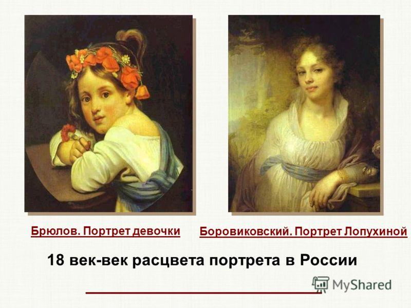 В 17 веке художники обратились к образу простых, ничем не знаменитых людей и открыли в них величайшее богатство души и человечности Рембрант. Портрет матери