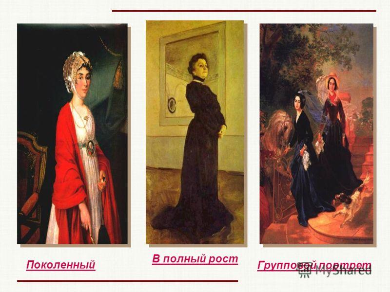 Разновидности портрета Поясной портрет Погрудный портрет