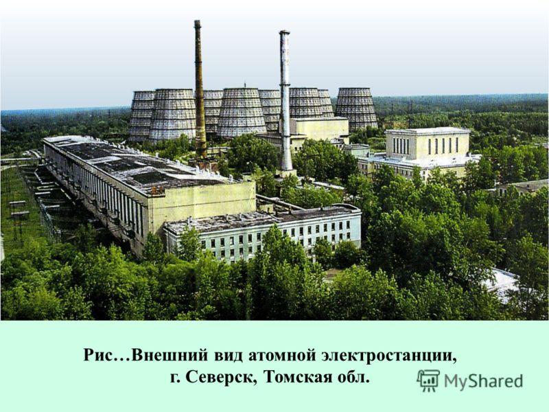 Рис…Внешний вид атомной электростанции, г. Северск, Томская обл.