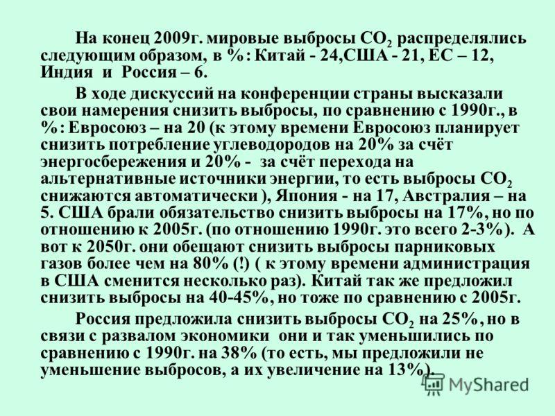На конец 2009г. мировые выбросы СО 2 распределялись следующим образом, в %: Китай - 24,США - 21, ЕС – 12, Индия и Россия – 6. В ходе дискуссий на конференции страны высказали свои намерения снизить выбросы, по сравнению с 1990г., в %: Евросоюз – на 2