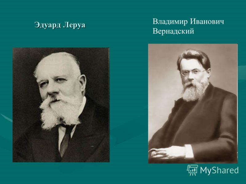 Эдуард Леруа Владимир Иванович Вернадский