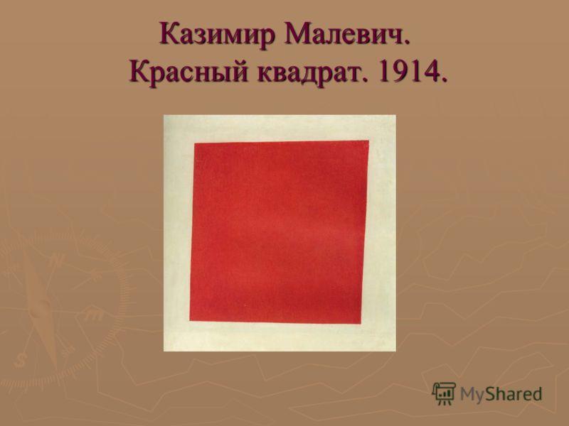 Казимир Малевич. Красный квадрат. 1914.